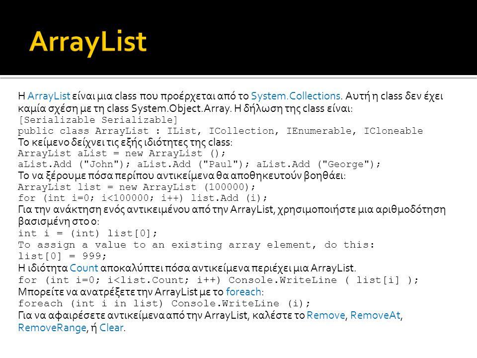 H ArrayList είναι μια class που προέρχεται από το System.Collections. Αυτή η class δεν έχει καμία σχέση με τη class System.Object.Array. Η δήλωση της