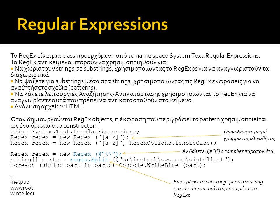 Το RegEx είναι μια class προερχόμενη από το name space System.Text.RegularExpressions.