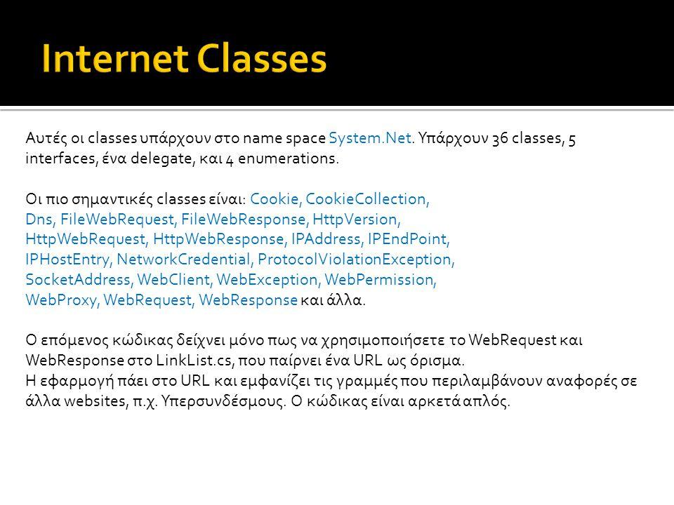 Αυτές οι classes υπάρχουν στο name space System.Net.