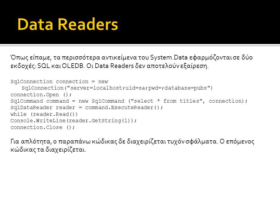 Όπως είπαμε, τα περισσότερα αντικείμενα του System.Data εφαρμόζονται σε δύο εκδοχές: SQL και OLEDB.
