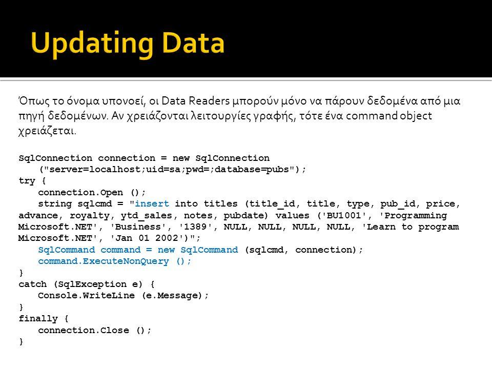 Όπως το όνομα υπονοεί, οι Data Readers μπορούν μόνο να πάρουν δεδομένα από μια πηγή δεδομένων.