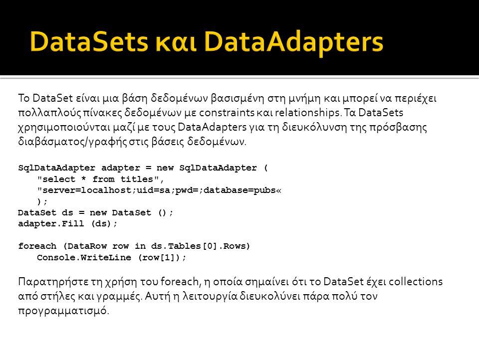 Το DataSet είναι μια βάση δεδομένων βασισμένη στη μνήμη και μπορεί να περιέχει πολλαπλούς πίνακες δεδομένων με constraints και relationships.
