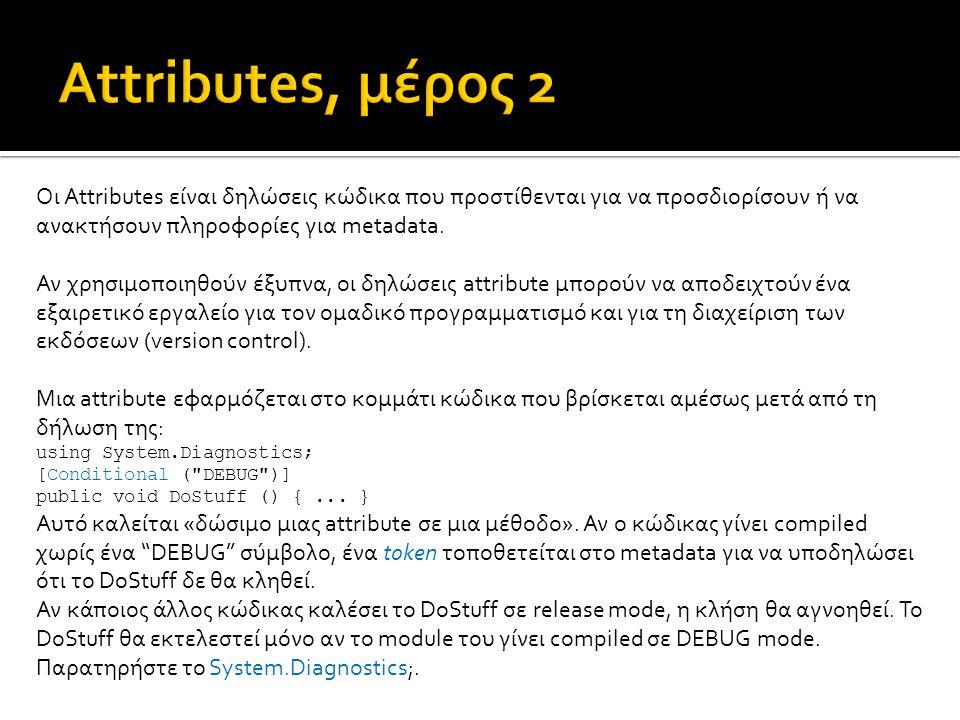 Οι Attributes είναι δηλώσεις κώδικα που προστίθενται για να προσδιορίσουν ή να ανακτήσουν πληροφορίες για metadata.