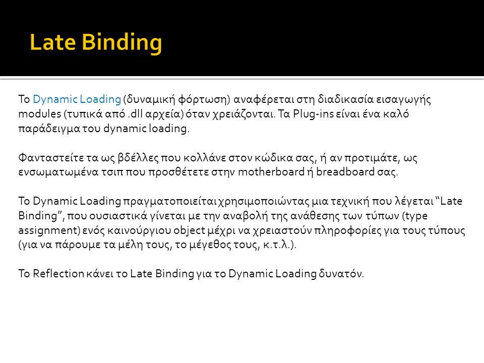 Το Dynamic Loading (δυναμική φόρτωση) αναφέρεται στη διαδικασία εισαγωγής modules (τυπικά από.dll αρχεία) όταν χρειάζονται.
