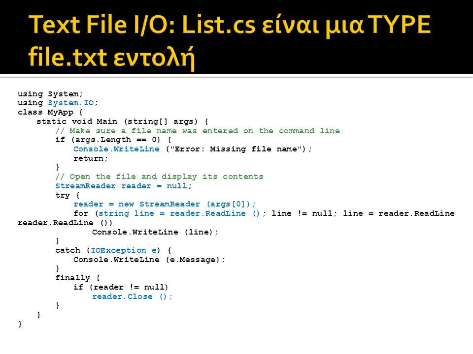 Όταν τρέξετε το πρόγραμμα για τον ίδιο του τον κώδικα.cs, παίρνετε τα εξής: 113 unique words found in class1.c...