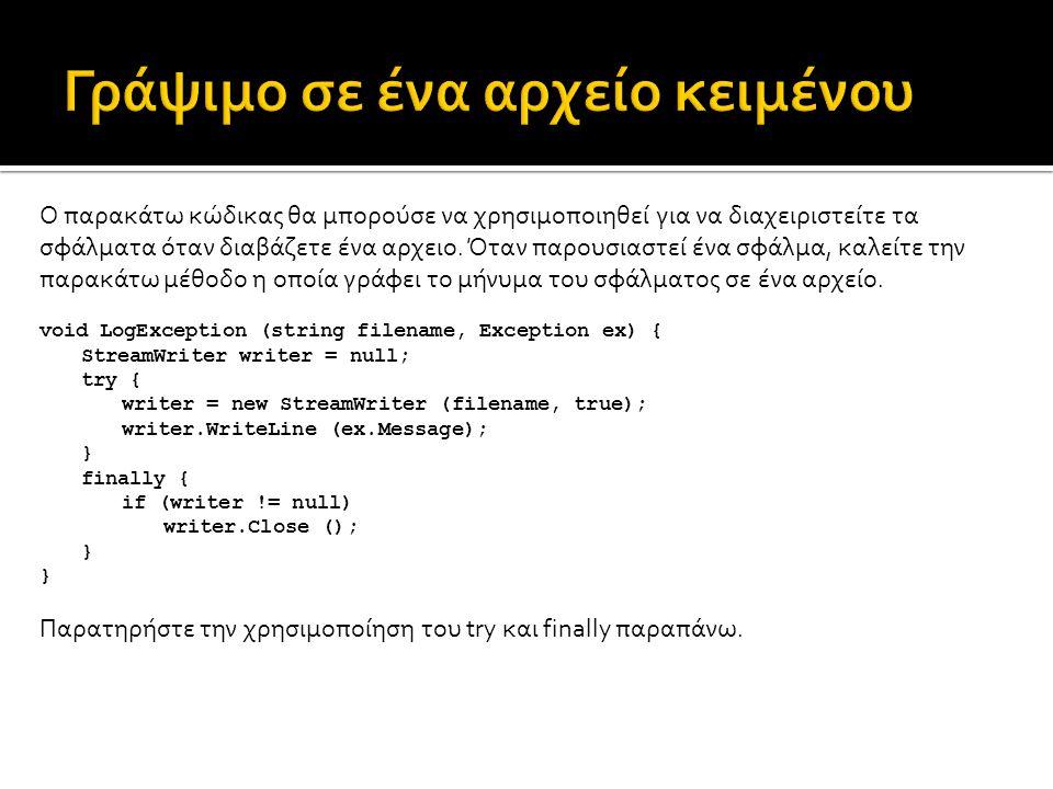 Ο παρακάτω κώδικας θα μπορούσε να χρησιμοποιηθεί για να διαχειριστείτε τα σφάλματα όταν διαβάζετε ένα αρχειο.