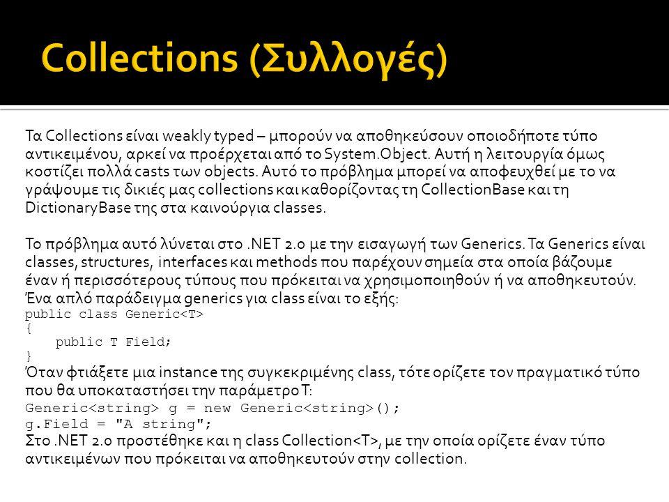 Τα Collections είναι weakly typed – μπορούν να αποθηκεύσουν οποιοδήποτε τύπο αντικειμένου, αρκεί να προέρχεται από το System.Object.