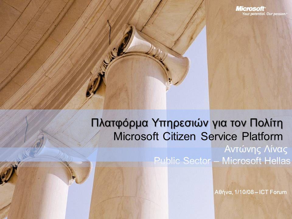 Πλατφόρμα Υπηρεσιών για τον Πολίτη Microsoft Citizen Service Platform Αντώνης Λίνας Public Sector – Microsoft Hellas Αθήνα, 1/10/08 – ICT Forum