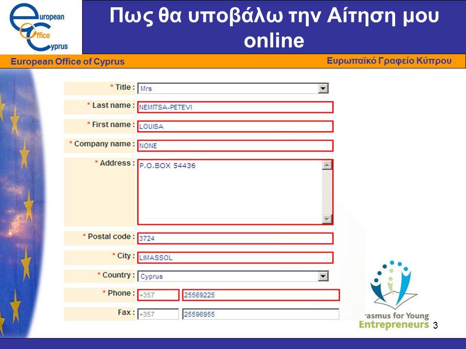 3 Πως θα υποβάλω την Αίτηση μου online