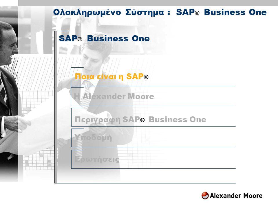 Alexander Moore Περιγραφή SAP ® Business One SAP ® Business One Υποδομή Ερωτήσεις Ολοκληρωμένο Σύστημα : SAP ® Business One H Alexander Moore Ποια είν
