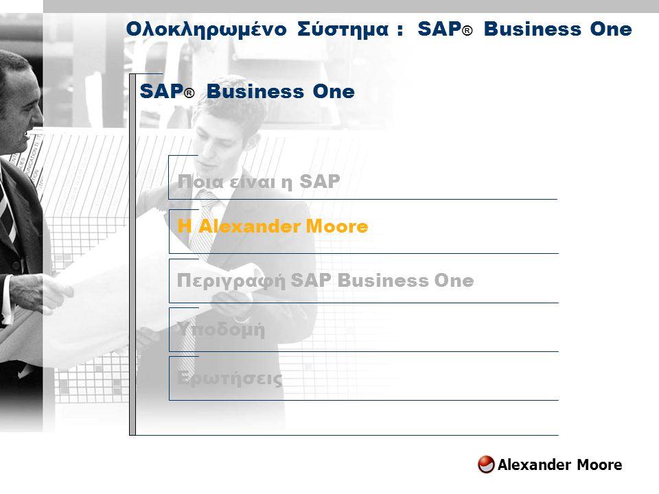 Alexander Moore Περιγραφή SAP Business One SAP ® Business One Υποδομή Ερωτήσεις Ολοκληρωμένο Σύστημα : SAP ® Business One H Alexander Moore Ποια είναι