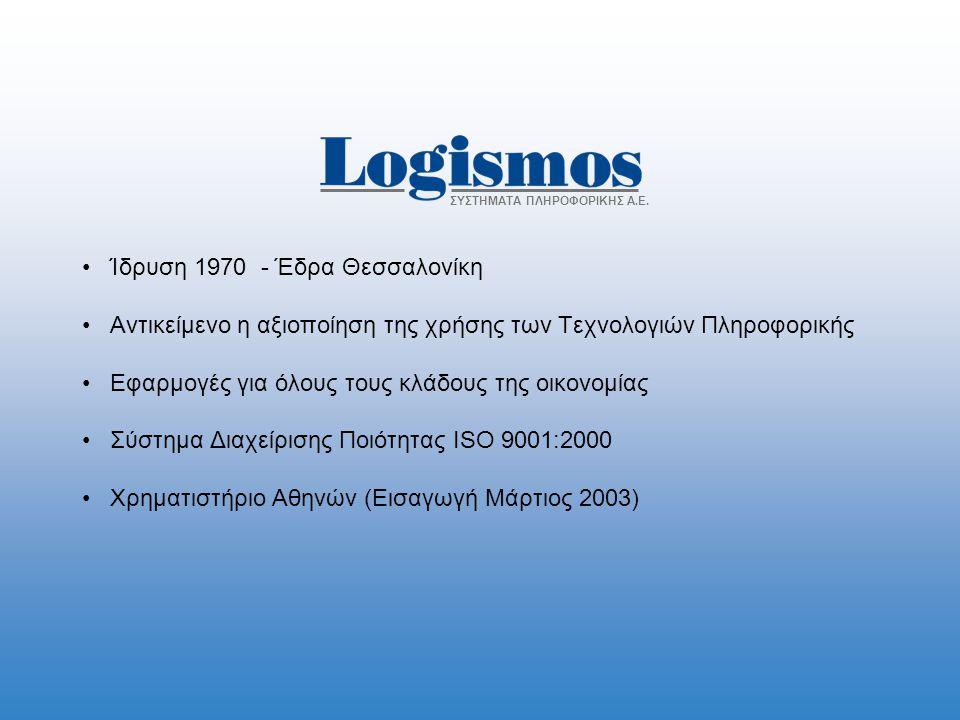 •Ίδρυση 1970 - Έδρα Θεσσαλονίκη •Αντικείμενο η αξιοποίηση της χρήσης των Τεχνολογιών Πληροφορικής •Εφαρμογές για όλους τους κλάδους της οικονομίας •Σύστημα Διαχείρισης Ποιότητας ISO 9001:2000 •Xρηματιστήριο Αθηνών (Εισαγωγή Μάρτιος 2003) ΣΥΣΤΗΜΑΤΑ ΠΛΗΡΟΦΟΡΙΚΗΣ Α.Ε.