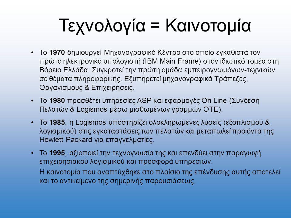 Τεχνολογία = Καινοτομία •Το 1970 δημιουργεί Μηχανογραφικό Κέντρο στο οποίο εγκαθιστά τον πρώτο ηλεκτρονικό υπολογιστή (IBM Main Frame) στον ιδιωτικό τομέα στη Βόρειο Ελλάδα.