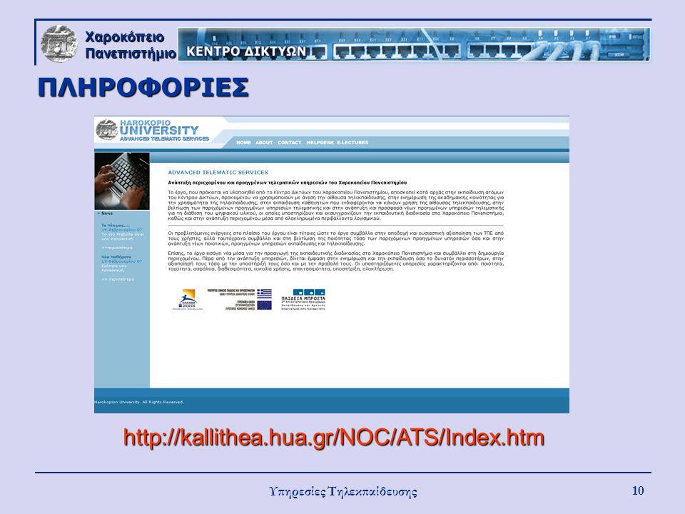 Χαροκόπειο Πανεπιστήμιο Υπηρεσίες Τηλεκπαίδευσης 10 ΠΛΗΡΟΦΟΡΙΕΣ http://kallithea.hua.gr/NOC/ATS/Index.htm