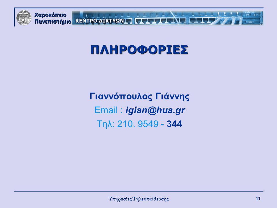 Χαροκόπειο Πανεπιστήμιο Υπηρεσίες Τηλεκπαίδευσης 11 ΠΛΗΡΟΦΟΡΙΕΣ Γιαννόπουλος Γιάννης Email : igian@hua.gr Τηλ: 210. 9549 - 344