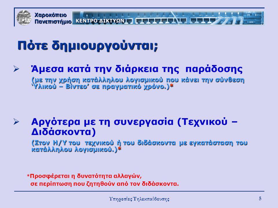Χαροκόπειο Πανεπιστήμιο Υπηρεσίες Τηλεκπαίδευσης 5 Πότε δημιουργούνται;  Άμεσα κατά την διάρκεια της παράδοσης (με την χρήση κατάλληλου λογισμικού πο