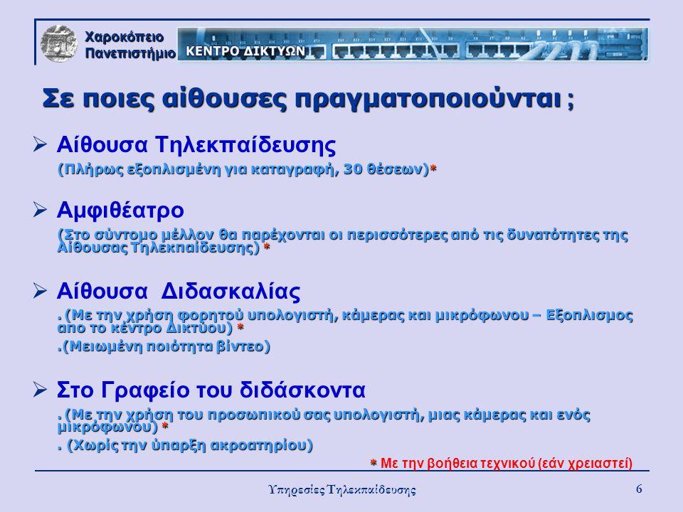 Χαροκόπειο Πανεπιστήμιο Υπηρεσίες Τηλεκπαίδευσης 6 Σε ποιες αίθουσες πραγματοποιούνται ;  Αίθουσα Τηλεκπαίδευσης (Πλήρως εξοπλισμένη για καταγραφή, 3