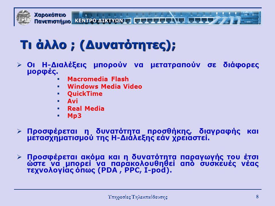 Χαροκόπειο Πανεπιστήμιο Υπηρεσίες Τηλεκπαίδευσης 8 Τι άλλο ; (Δυνατότητες); Τι άλλο ; (Δυνατότητες);  Οι Η-Διαλέξεις μπορούν να μετατραπούν σε διάφορ