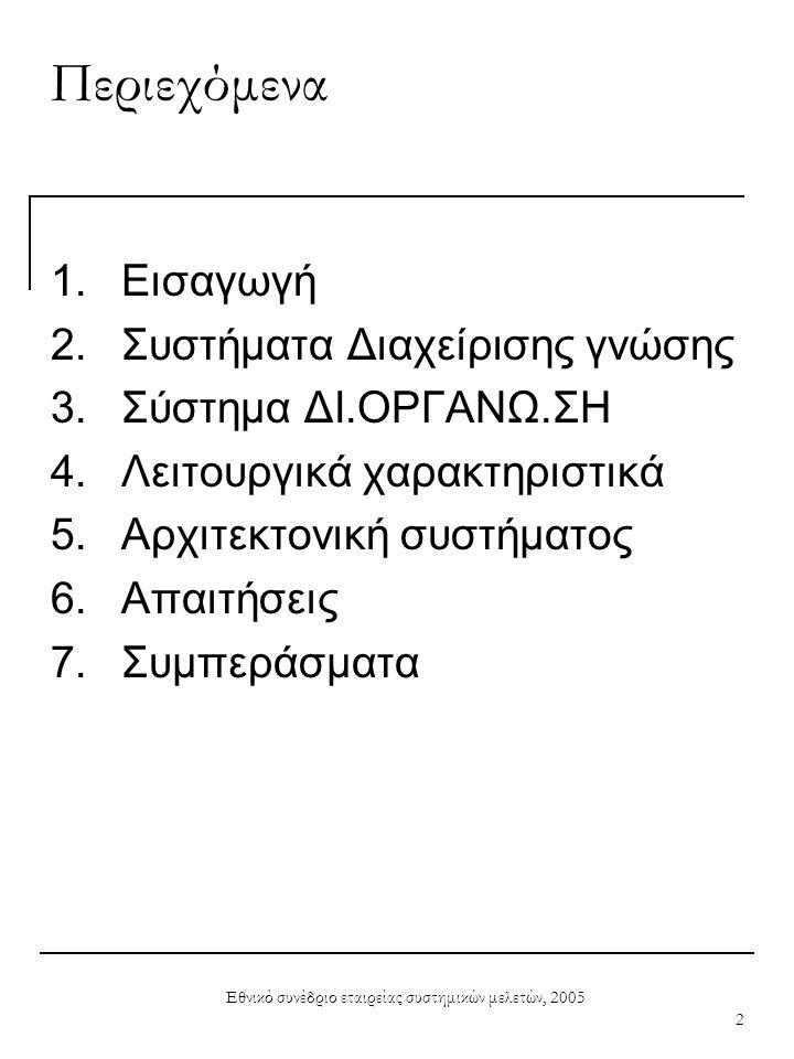 Εθνικό συνέδριο εταιρείας συστημικών μελετών, 2005 2 Περιεχόμενα 1.Εισαγωγή 2.Συστήματα Διαχείρισης γνώσης 3.Σύστημα ΔΙ.ΟΡΓΑΝΩ.ΣΗ 4.Λειτουργικά χαρακτ