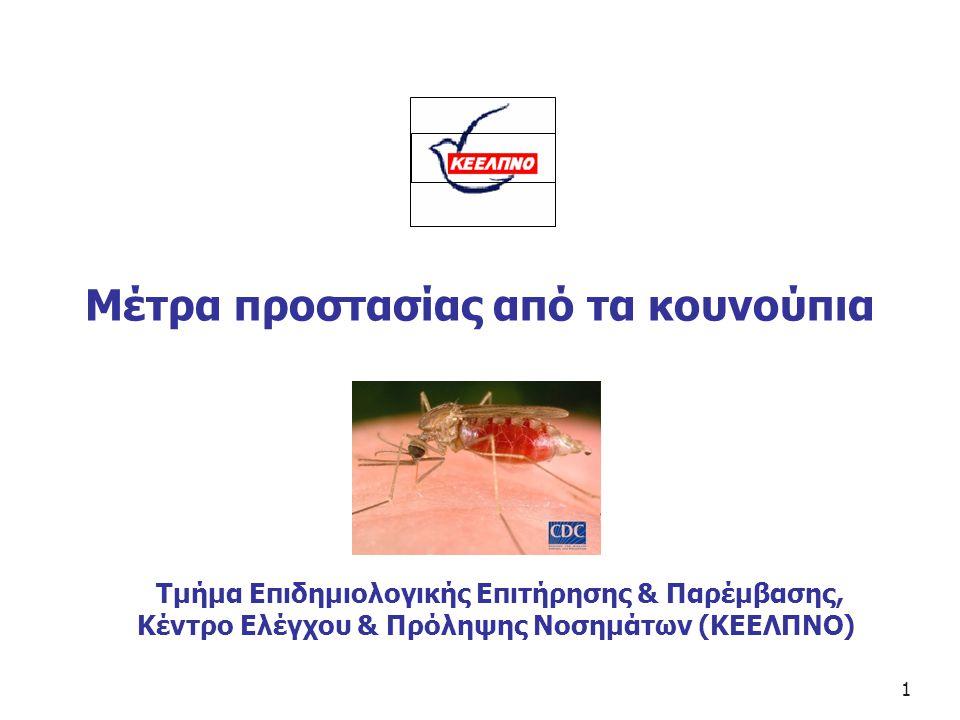 Ελονοσία - τρόποι μετάδοσης 2  Kυρίως μέσω δήγματος κουνουπιών (γένος Ανωφελές, Anopheles spp.)  Πιο σπάνια: μέσω μετάγγισης αίματος, μεταμόσχευσης οργάνων  Πιο σπάνια: Χρήση κοινής σύριγγας ή βελόνας  Σπανιότερα: από τη μητέρα στο έμβρυο  Δε μεταδίδεται από άτομο σε άτομο