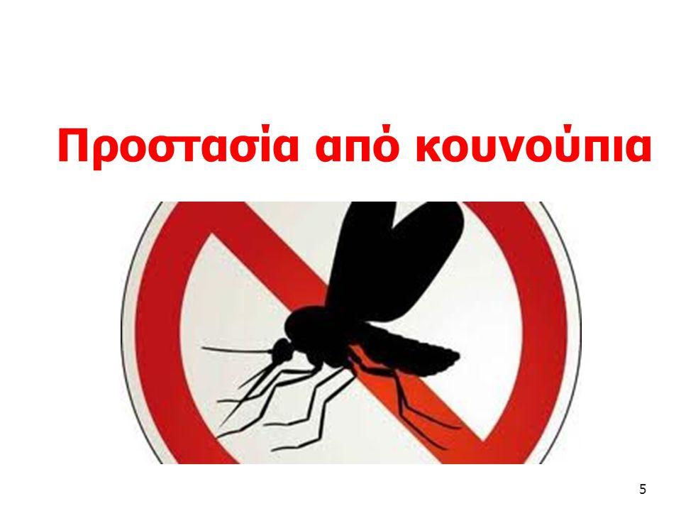 Προστασία από κουνούπια 5