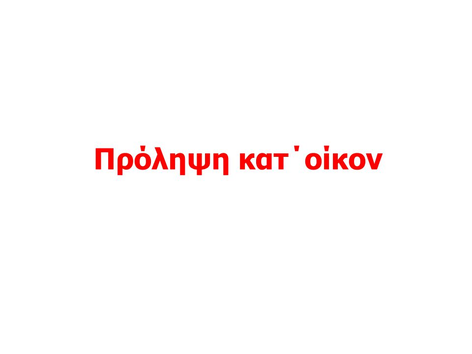 Φυλλάδια ΚΕΕΛΠΝΟ