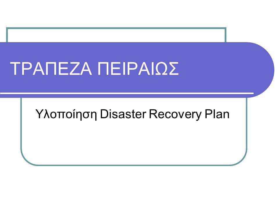 Disaster Recovery Plan  Replication των Windows Servers  Απαιτείται ταυτόσημο hardware  Ιδιαίτερη δυσκολία με το registry  Προσοχή στον όγκο των δεδομένων  Θέματα με το Windows domain / διευθύνσεις IP  Αυξημένος όγκος διαχείρισης των servers (patches, antivirus κλπ)  Επιλογή μεταξύ:  SAN (hardware) replication  Software replication  Backup / restore