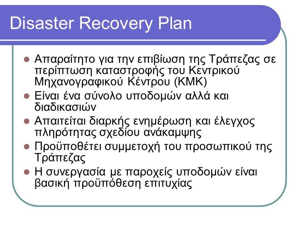 Disaster Recovery Plan  Βασικοί στόχοι  Εξασφάλιση της λειτουργίας της Τράπεζας σε περίπτωση προβλήματος στο Κεντρικό Μηχανογραφικό Κέντρο.