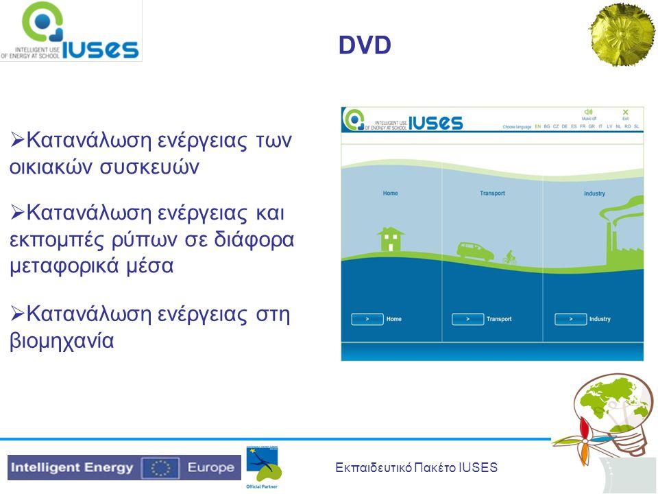 Εκπαιδευτικό Πακέτο IUSES DVD  Κατανάλωση ενέργειας των οικιακών συσκευών  Κατανάλωση ενέργειας και εκπομπές ρύπων σε διάφορα μεταφορικά μέσα  Κατανάλωση ενέργειας στη βιομηχανία