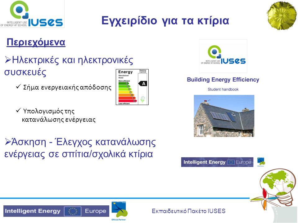 Εκπαιδευτικό Πακέτο IUSES Εγχειρίδιο για τα κτίρια Περιεχόμενα  Ηλεκτρικές και ηλεκτρονικές συσκευές  Σήμα ενεργειακής απόδοσης  Υπολογισμός της κατανάλωσης ενέργειας  Άσκηση - Έλεγχος κατανάλωσης ενέργειας σε σπίτια/σχολικά κτίρια