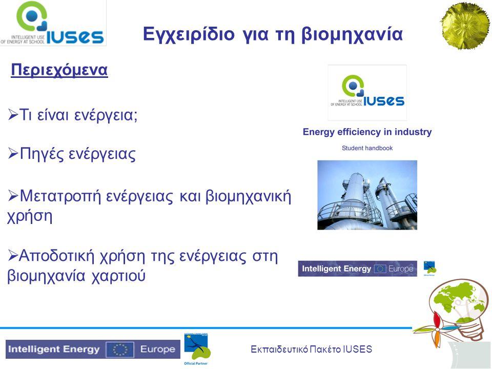 Εκπαιδευτικό Πακέτο IUSES Εγχειρίδιο για τη βιομηχανία Περιεχόμενα  Τι είναι ενέργεια;  Πηγές ενέργειας  Μετατροπή ενέργειας και βιομηχανική χρήση  Αποδοτική χρήση της ενέργειας στη βιομηχανία χαρτιού