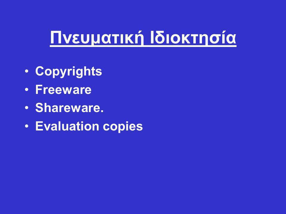 ΑΣΦΑΛΕΙΑ 1.Αντίγραφα Ασφάλειας – Backup 2.Ασφάλεια πρόσβασης στον Η.Υ. 3.Ιοι Η.Υ. Antivirus : Norton Antivirus McAfee Antivirus F-Prot