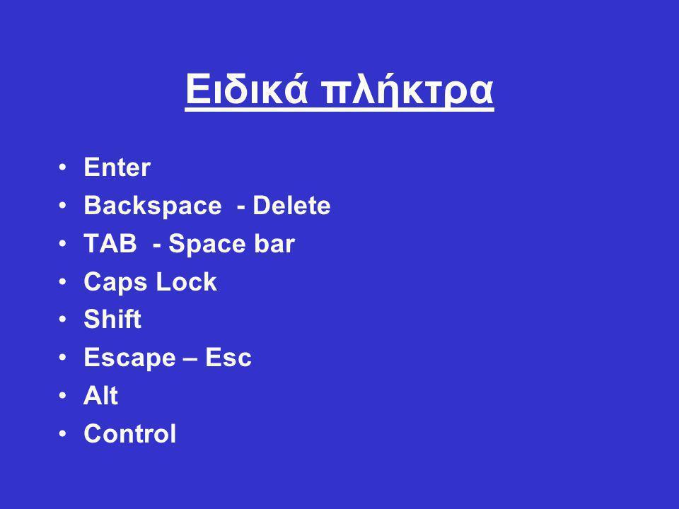 Πληκτρολόγιο •Αλφαβητικό μέρος •Αριθμητικό •Βέλη κινήσεως •Προγραμματιζόμενα πλήκτρα.