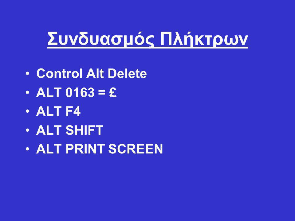 Ειδικά πλήκτρα •Enter •Backspace - Delete •TAB - Space bar •Caps Lock •Shift •Escape – Esc •Alt •Control