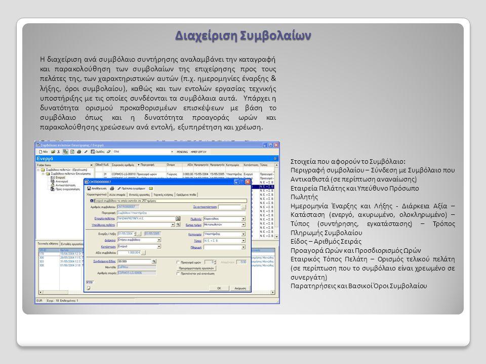 Διαχείριση Συμβολαίων Η διαχείριση ανά συμβόλαιο συντήρησης αναλαμβάνει την καταγραφή και παρακολούθηση των συμβολαίων της επιχείρησης προς τους πελάτ