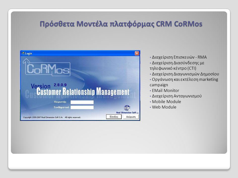 • Διαχείριση Επισκευών - RMA • Διαχείριση Διασύνδεσης με τηλεφωνικό κέντρο (CTI) • Διαχείριση Διαγωνισμών Δημοσίου • Οργάνωση και εκτέλεση marketing c