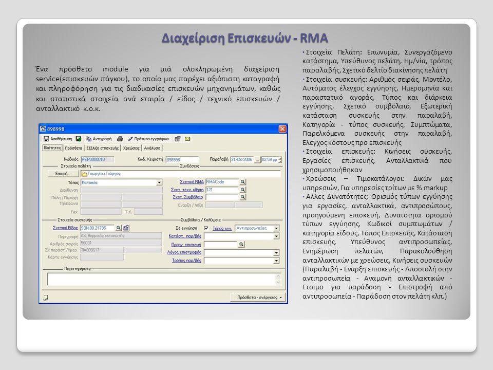 Διαχείριση Επισκευών - RMA • Στοιχεία Πελάτη: Επωνυμία, Συνεργαζόμενο κατάστημα, Υπεύθυνος πελάτη, Ημ/νία, τρόπος παραλαβής, Σχετικό δελτίο διακίνησης
