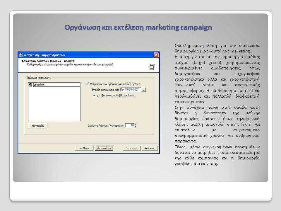 Οργάνωση και εκτέλεση marketing campaign Ολοκληρωμένη λύση για την διαδικασία δημιουργίας μιας καμπάνιας marketing. Η αρχή γίνεται με την δημιουργία ο