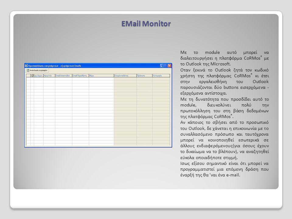 EMail Monitor Με το module αυτό μπορεί να διαλειτουργήσει η πλατφόρμα CoRMos ® με το Οutlook της Microsoft. Οταν ξεκινά το Οutlook ζητά τον κωδικό χρή
