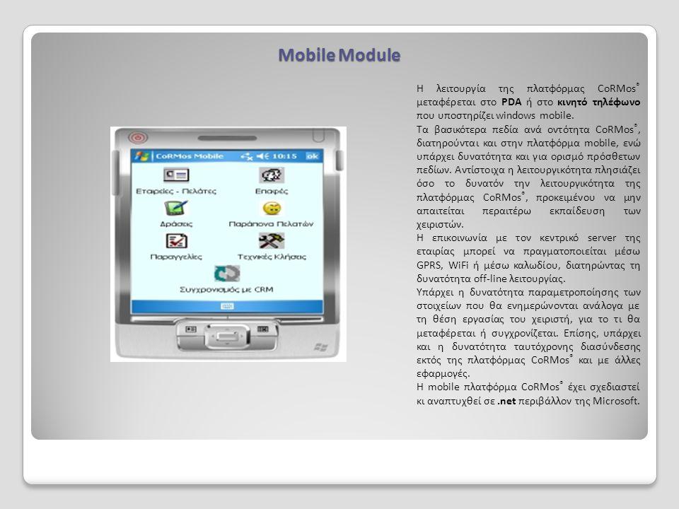 Mobile Module Η λειτουργία της πλατφόρμας CoRMos ® μεταφέρεται στο PDA ή στο κινητό τηλέφωνο που υποστηρίζει windows mobile. Τα βασικότερα πεδία ανά ο