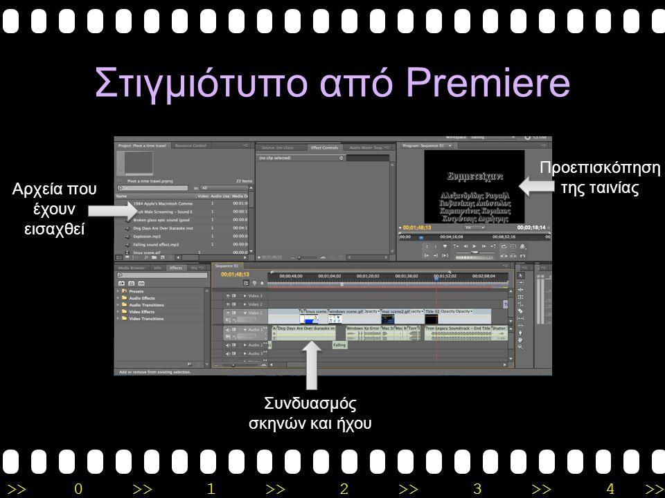 >>0 >>1 >> 2 >> 3 >> 4 >> Βήμα 5 Επεξεργασία στο Premiere •Στο τέλος κάθε σκηνής γινόταν η αποθήκευση της σε μορφή.gif, δηλαδή σε διαφορετικό τύπο από