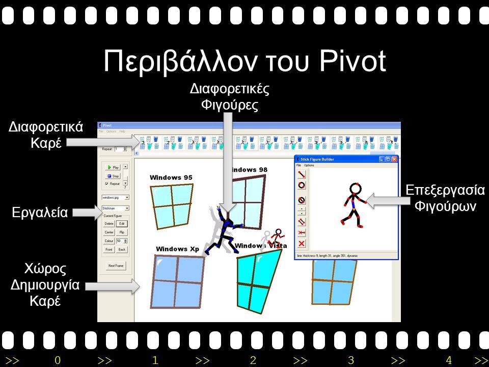 >>0 >>1 >> 2 >> 3 >> 4 >> Pivot Stickfigure Animator Το Pivot Stickfigure Animator, ή αλλιώς Pivot είναι ένα ελεύθερο λογισμικό για Windows, με το οπο