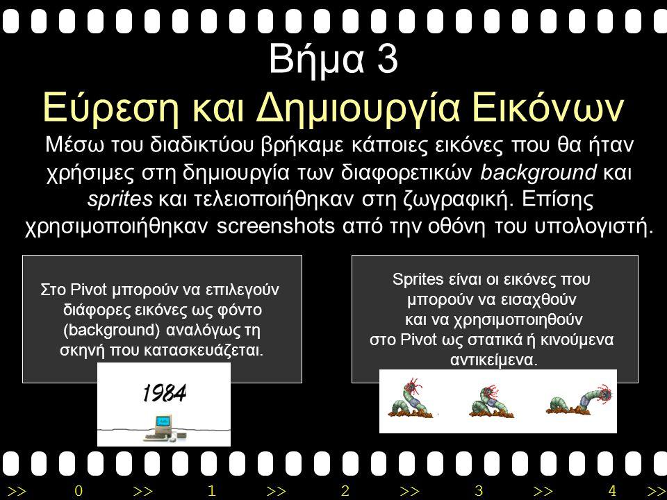 >>0 >>1 >> 2 >> 3 >> 4 >> Βήμα 2 Σενάριο •Δημιούργησε ο καθένας ένα σενάριο για το animation, βάσει κοινών οδηγιών. •Κάθε σκηνή περιείχε μια από τις σ