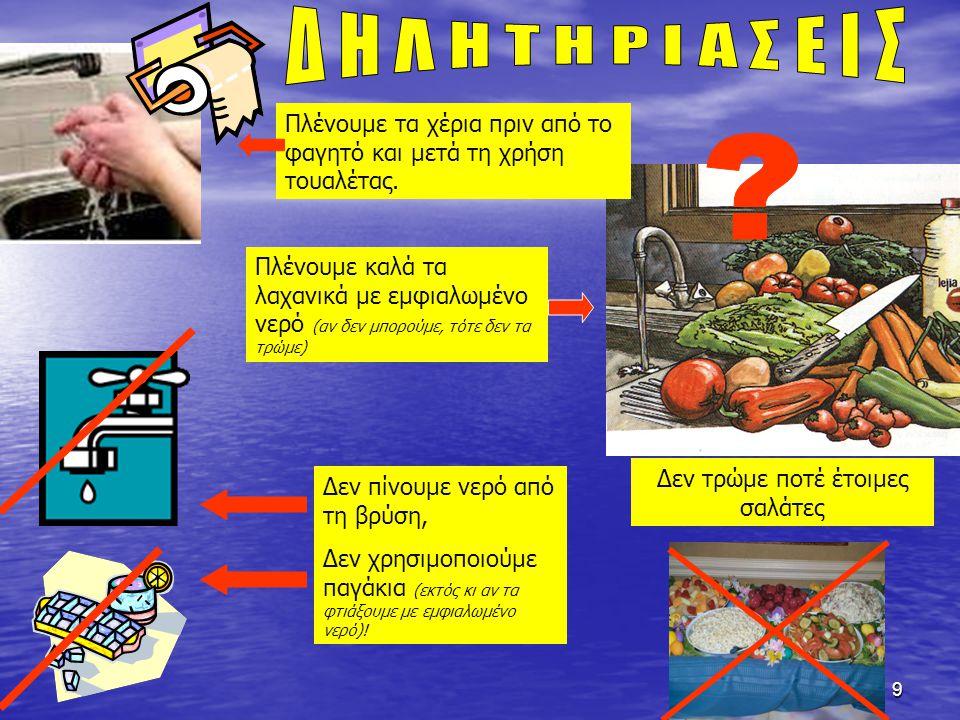 9 Πλένουμε καλά τα λαχανικά με εμφιαλωμένο νερό (αν δεν μπορούμε, τότε δεν τα τρώμε) Πλένουμε τα χέρια πριν από το φαγητό και μετά τη χρήση τουαλέτας.