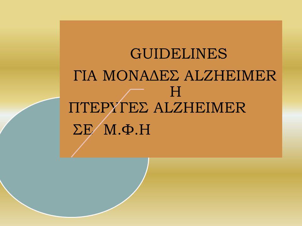 GUIDELINES ΓΙΑ ΜΟΝΑΔΕΣ ALZHEIMER H ΠΤΕΡΥΓΕΣ ALZHEIMER ΣΕ Μ.Φ.Η