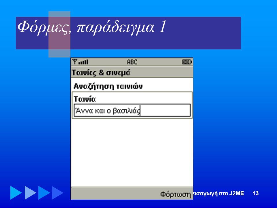 Μια εισαγωγή στο J2ME13 Φόρμες, παράδειγμα 1