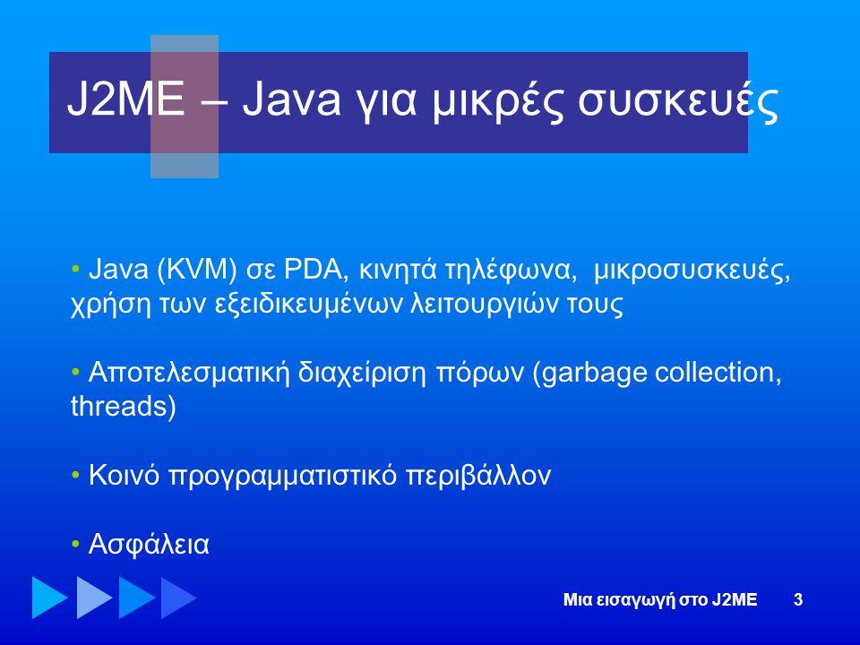 Μια εισαγωγή στο J2ME14 import javax.microedition.lcdui.*; public class SearchForm extends Form{ public SearchForm() { super( Ταινίες & σινεμά ); append(new StringItem( Αναζήτηση ταινιών , )); append(new TextField( Ταινία , , 30, TextField.ANY)); }...