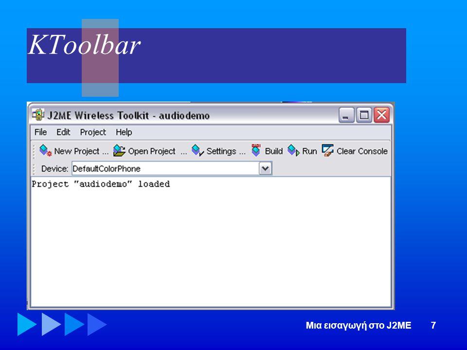 Μια εισαγωγή στο J2ME8 KToolbar