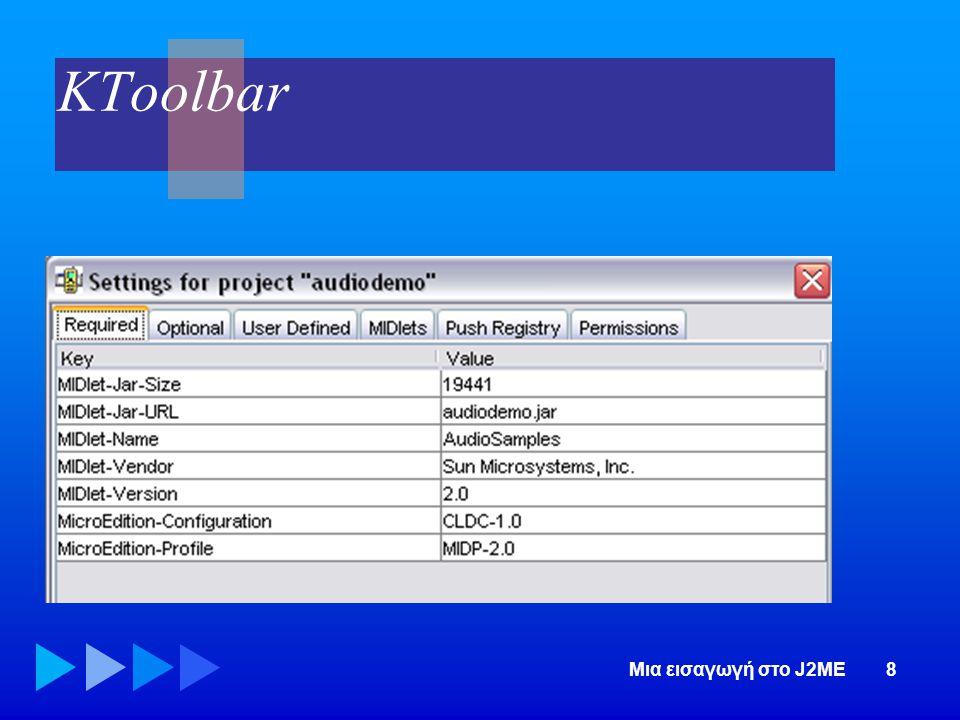 Μια εισαγωγή στο J2ME19 • Πλήρης έλεγχος των περιεχομένων της οθόνης • Προσπέλαση της οθόνης με αντικείμενο Graphics • Στο MIDP 2.0: GameCanvas, Layers Χρηστική διεπαφή: οθόνη γραφικών
