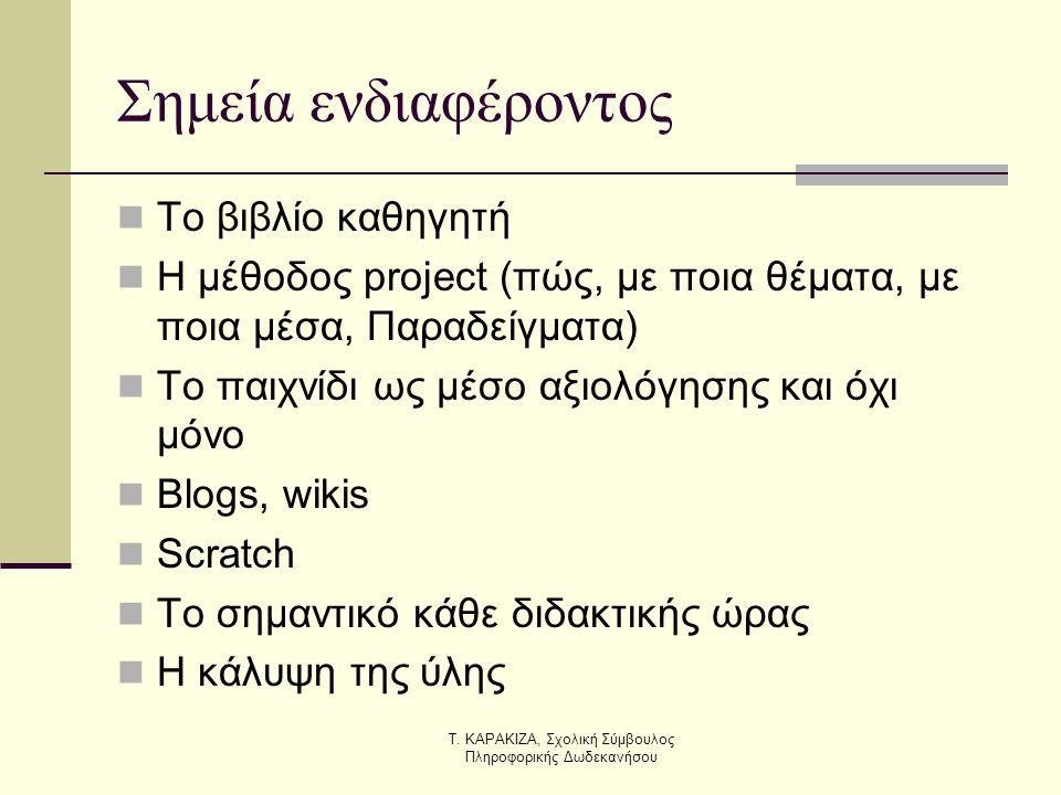 Τ. ΚΑΡΑΚΙΖΑ, Σχολική Σύμβουλος Πληροφορικής Δωδεκανήσου Σημεία ενδιαφέροντος  Το βιβλίο καθηγητή  Η μέθοδος project (πώς, με ποια θέματα, με ποια μέ